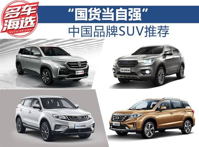 """国货当自强""""中国品牌SUV推荐"""