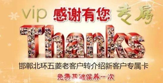【邯郸北环五菱】庆祝宝骏730上市两周年,官降6千元