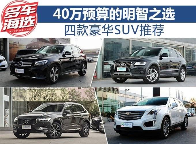 40万预算的明智之选 四款豪华SUV推荐