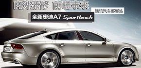 内外兼修 前瞻未来 邯郸首辆奥迪A7 Sportback