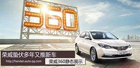 荣威蛰伏多年又出力作-荣威360