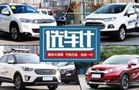 [选车计]外形时尚品质高 四款热门合资小型SUV推荐