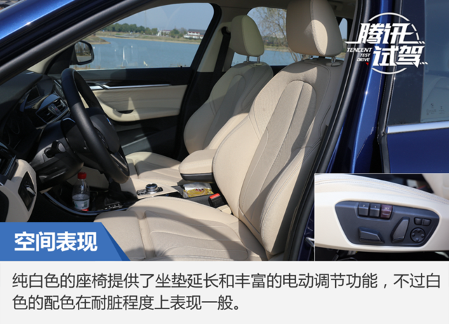 [腾讯试驾]优雅绅士 试驾宝马X1 xDrive25Le豪华型