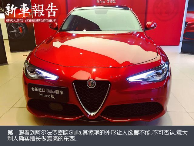 [新车报告]意式风情 实拍阿尔法·罗密欧-Giulia限量版
