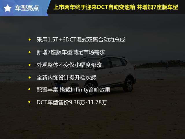 迎来多重升级 试驾宝骏560 1.5T+DCT旗舰型