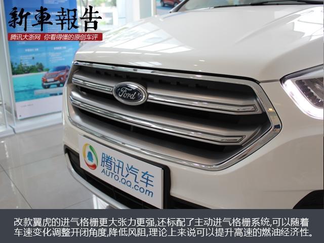 [新车报告]更犀利的外观 实拍福特翼虎2017款四驱尊贵型