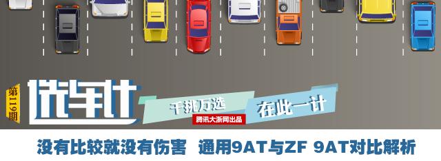 [选车计]没有比较就没有伤害 通用9AT与ZF 9AT对比解析