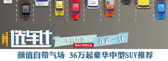 [选车计]颜值自带气场 36万起豪华中型SUV推荐