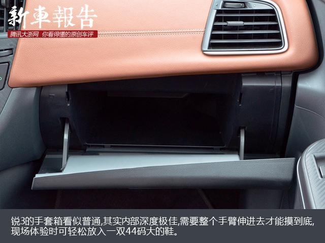 [新车报告]一切瞄准家用 实拍纳智捷锐3 CVT高配版