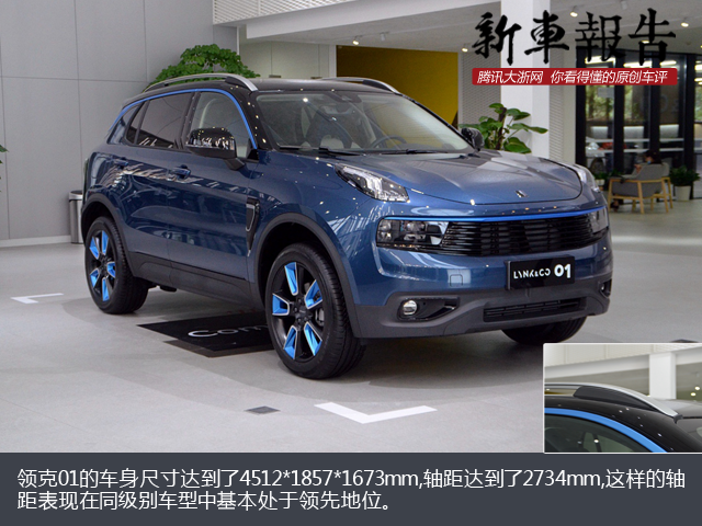 [新车报告]颜值担当 实拍LYNK&CO领克01 耀蓝Pro