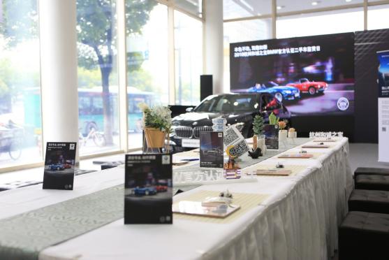 杭州和诚之宝BMW 官方认证二手车鉴赏日完美收官!