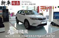 [新车报告]清爽中国风 全新吉利博越1.8T实拍