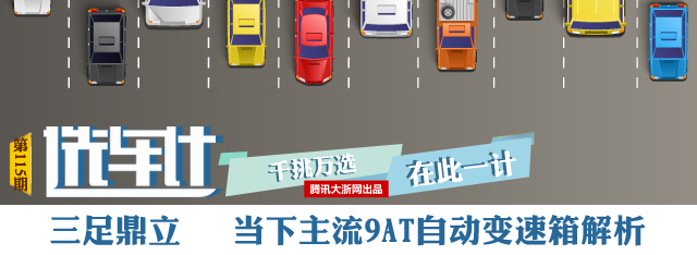 [选车计]三足鼎立 主流9AT自动变速箱解析