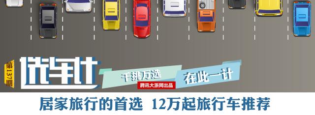 [选车计]居家旅行的首选 12万起旅行车推荐