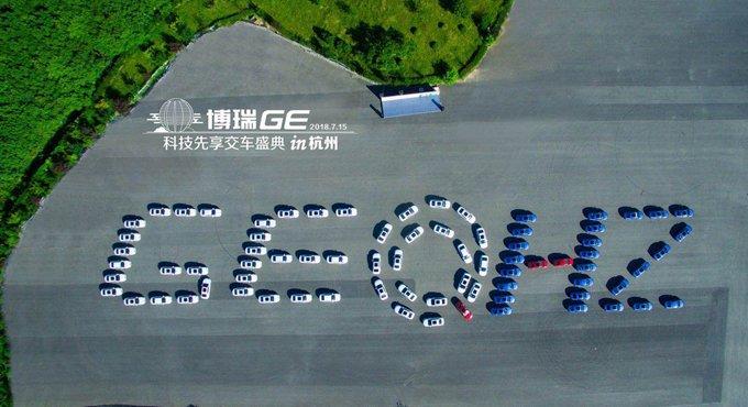 百台吉利博瑞GE在杭州成功交付