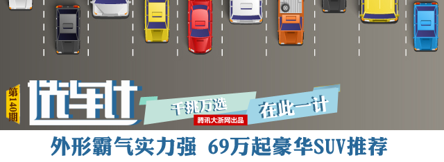 [选车计]外形霸气实力强 69万起豪华SUV推荐