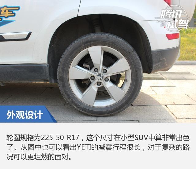 熟悉的驾驶质感 试驾斯柯达YETI 1.4T 280TSI