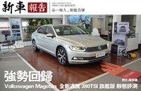 [新车报告]强势回归 实拍全新迈腾380TSI旗舰版