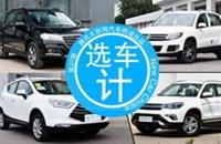 [选车计]年度最火SUV国产车崛起 销量前5名车型推荐