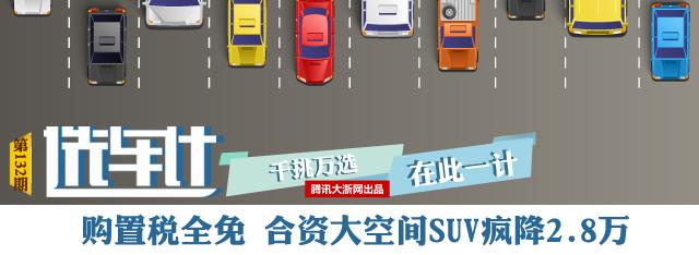 [选车计]购置税全免 合资大空间SUV疯降2.8万