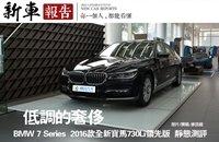 [新车报告]低调的奢侈 实拍全新宝马730Li领先版