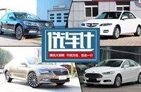 [选车计]血拼价格战 6月合资中级车疯降达4万