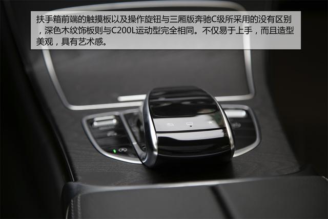 奔驰C200旅行版 标题待定