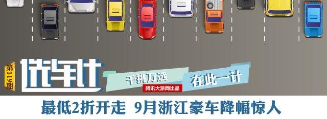 最低2折开走 9月浙江豪车降幅惊人