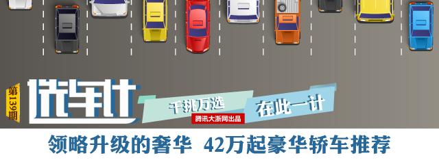 [选车计]领略升级的奢华 42万起豪华轿车推荐