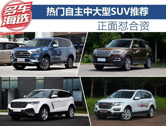 实用性价比高 10万起自主中大型SUV推荐