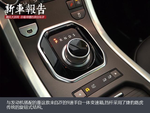 [新车报告]心有猛虎 实拍揽胜极光2.0T PURE 风尚版