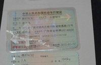 宁波腾峰锦华广汽菲亚特4s店收钱办假证!