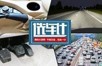 [特别策划]国五来了,你的车还能上路吗