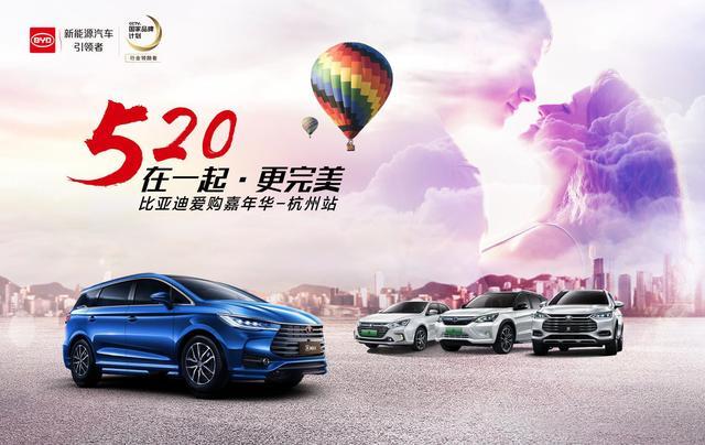 520在一起更完美 比亚迪爱购嘉年华—杭州站