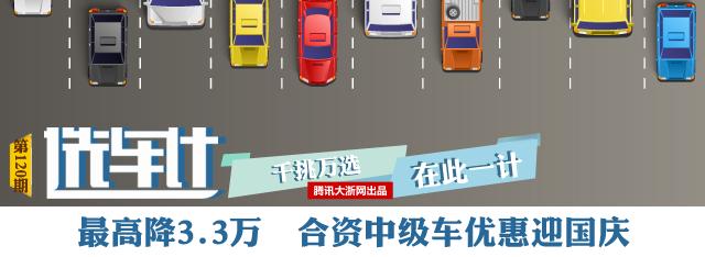[选车计]最高降3.3万 合资中级车优惠迎国庆