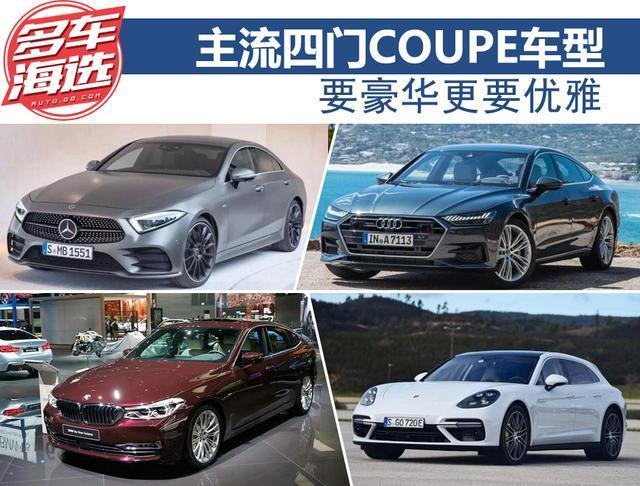 要豪华更要优雅 主流四门COUPE车型推荐