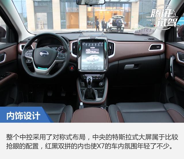 灵活多变的车内空间  试驾斯威X7 1.5T手动尊贵型
