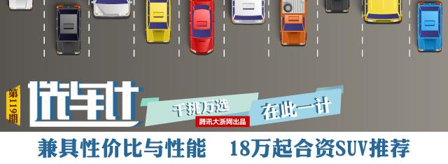 [选车计]空间大品质高 30万内高品质合资SUV推荐
