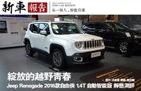 [新车报告]绽放的越野青春 实拍Jeep自由侠 两驱版