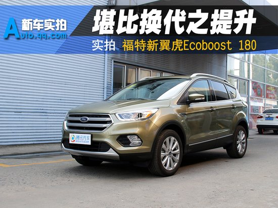 堪比换代提升 实拍福特新翼虎Ecoboost 180