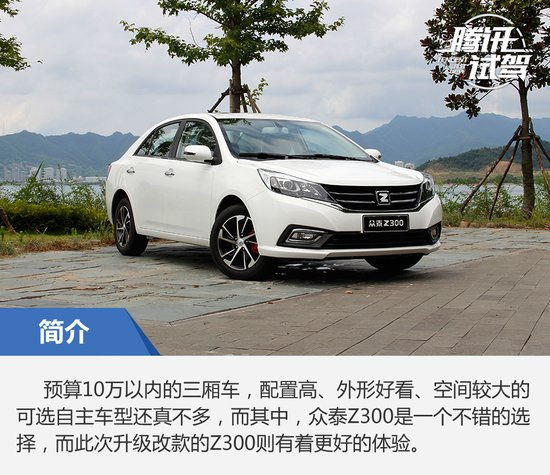 极具性价比 试驾众泰Z300 1.5L手动尊贵型