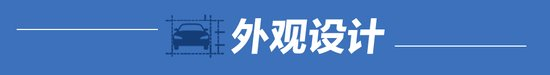 更有竞争力 腾讯实拍广汽丰田新致炫