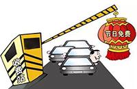 春节安徽高速公路免费