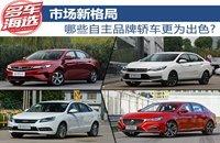 哪些自主品牌轿车更为出色?