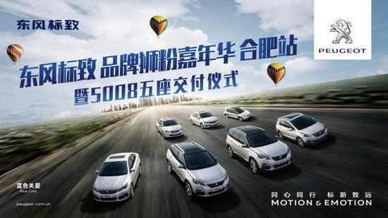 东风标致品牌狮粉嘉年华暨5008五座交付仪式合肥站激情登陆