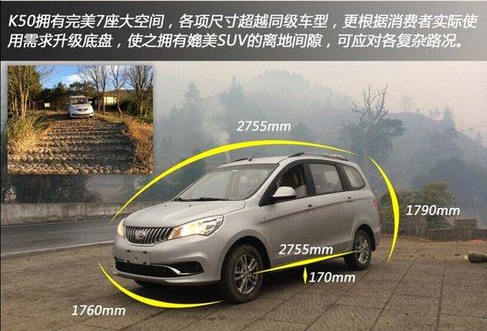 七座宽体多功能MPV 开瑞K50参数配置曝光高清图片