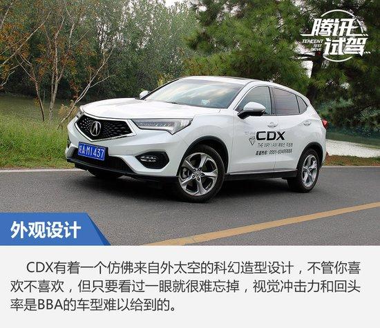 有型有个性  腾讯试驾广汽讴歌CDX