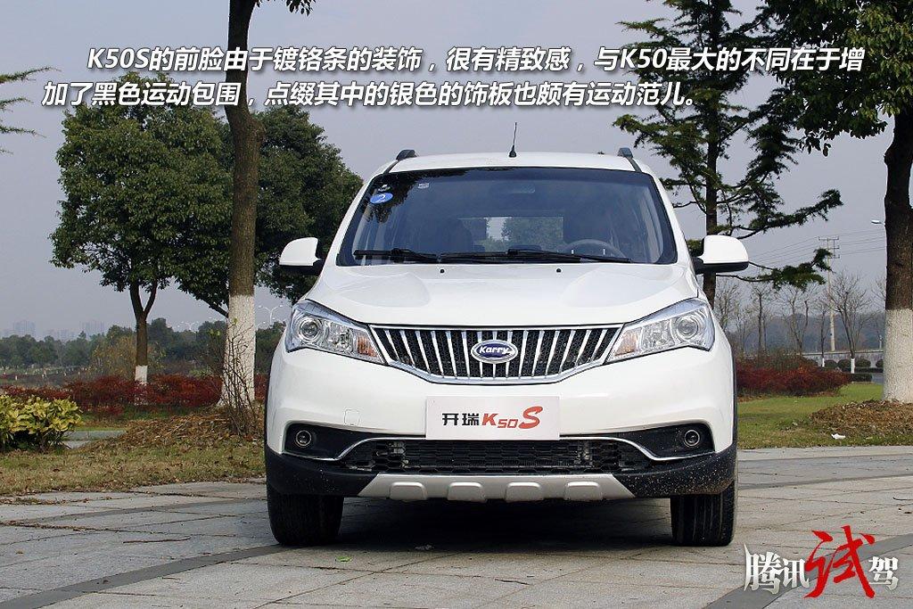 有你更幸福-试驾体验开瑞K50S 7座家用SUV