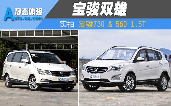 宝骏双雄—静态体验宝骏730&560 1.5T车型