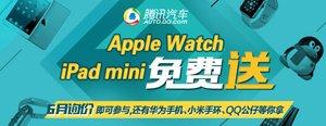 腾讯汽车询价Apple Watch等大礼